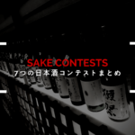 SakeContests00