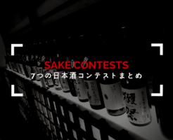 SakeContests00