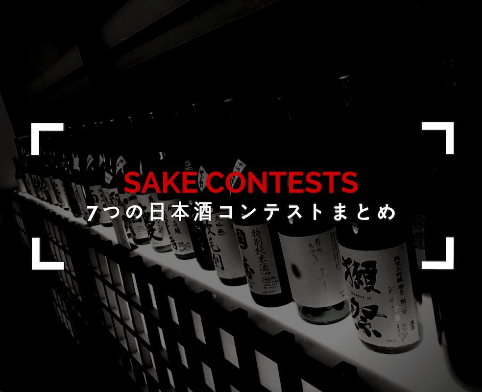 日本酒ランキングを決める、世界のコンテスト7選!