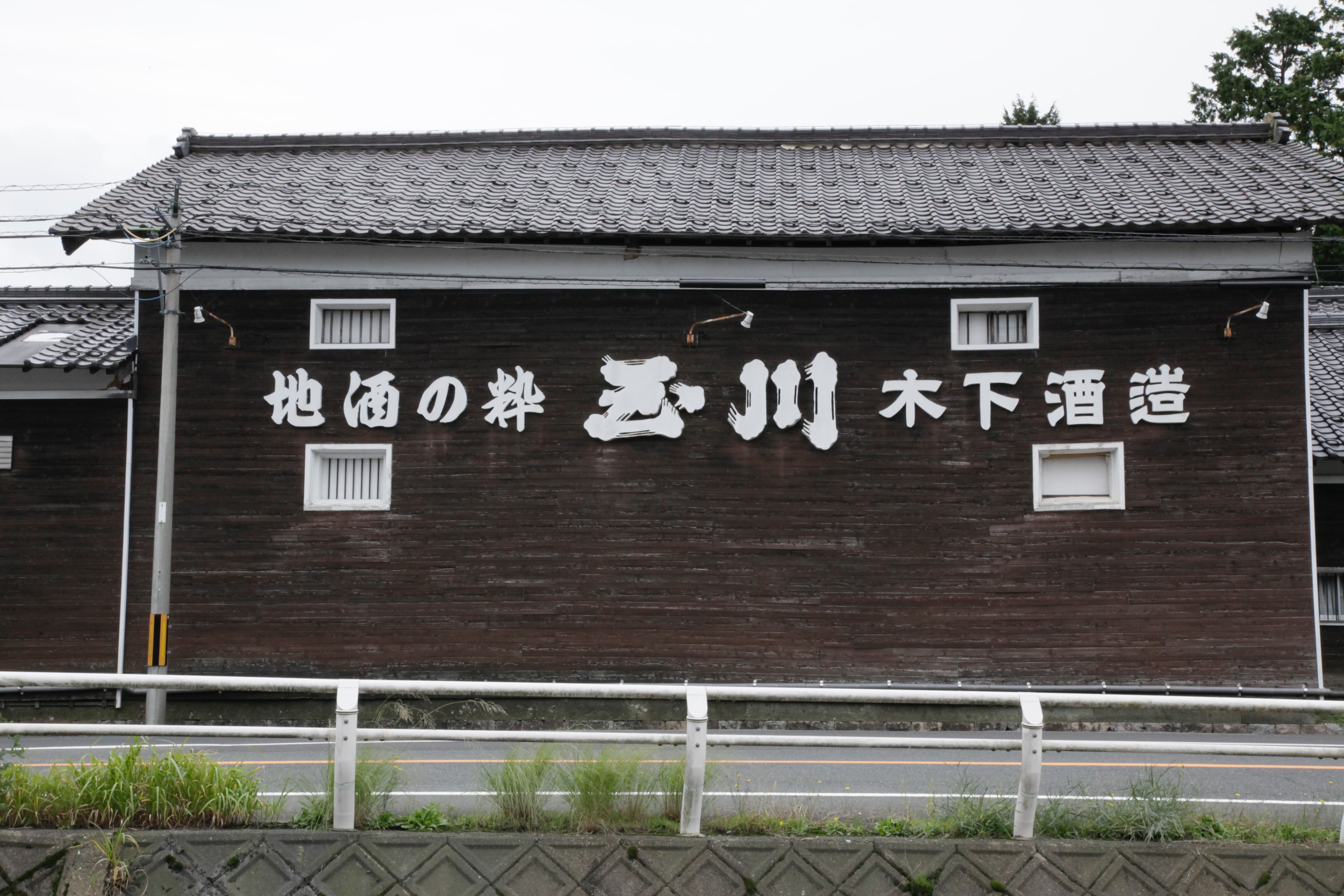 木下酒造インタビュー6-min